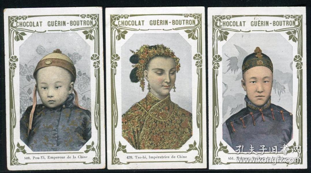清皇室人物溥仪、载醇、慈禧画片一组3件,很难得