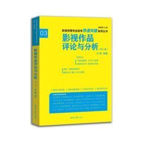 影视传媒专业高考快速突破系列:影视作品评论与分析(第二版)