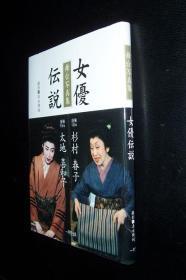舞台写真集:女优伝说(日本著名戏剧家、演出家戌井市郎签赠本!稀见!)
