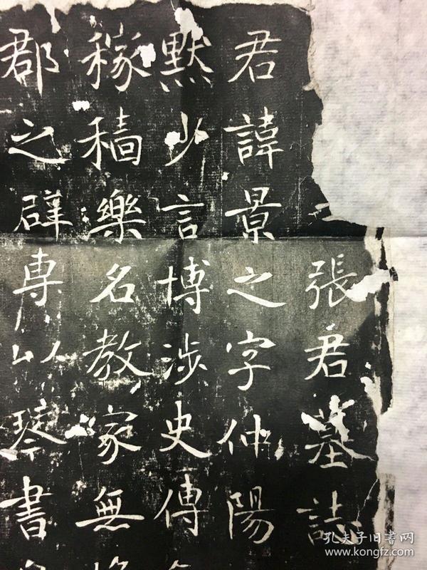 唐襄阳张景之墓志