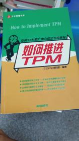 特价现货!亚洲TPM推广中心指定专用教材:如何推进TPM9787806978061