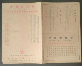 53年4月中国旅行社上海分社版《53年4月中国旅行社各地旅行团节目表》