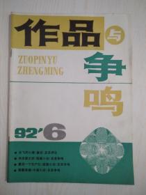 作品与争鸣1992-6