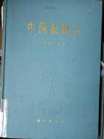 中国植物志第三十一卷(精装)