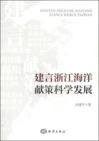 建言浙江海洋·献策科学发展