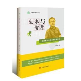 9787517124092生本与智慧-范维胜生本语文教育讲演录