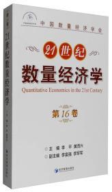 21世纪数量经济学(第16卷)