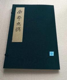 【画本虫撰(1函线装全1册)】 彩色版画-珂罗版复刻  1975年 特种16-21色印刷 含饾版
