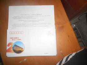 中国工商银行成立二十周年纪念邮资信封  80分
