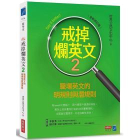 戒掉烂英文2:职场英文的明规则与潜规则