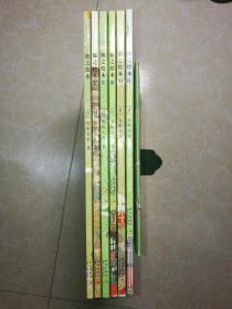 旅之绘本(全 六册)、 旅之绘本:发现之旅(1册)共7册合售
