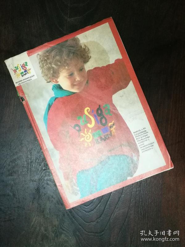 外文原版  儿童服装 1995年邮购杂志