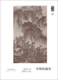 中国绘画史 朵云文库·学术经典
