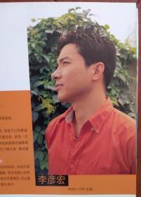 彩铜版明星插页李彦宏,猛小蛇