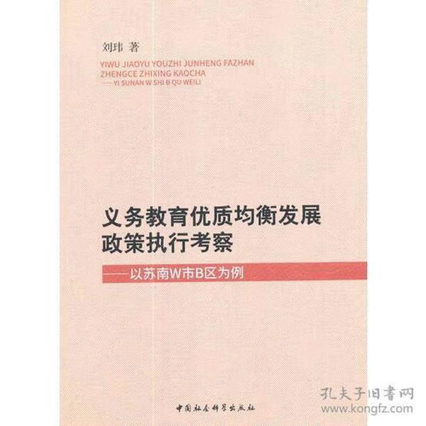 义务教育优质均衡发展政策执行考察-(以苏南发达地区W市B区为例)