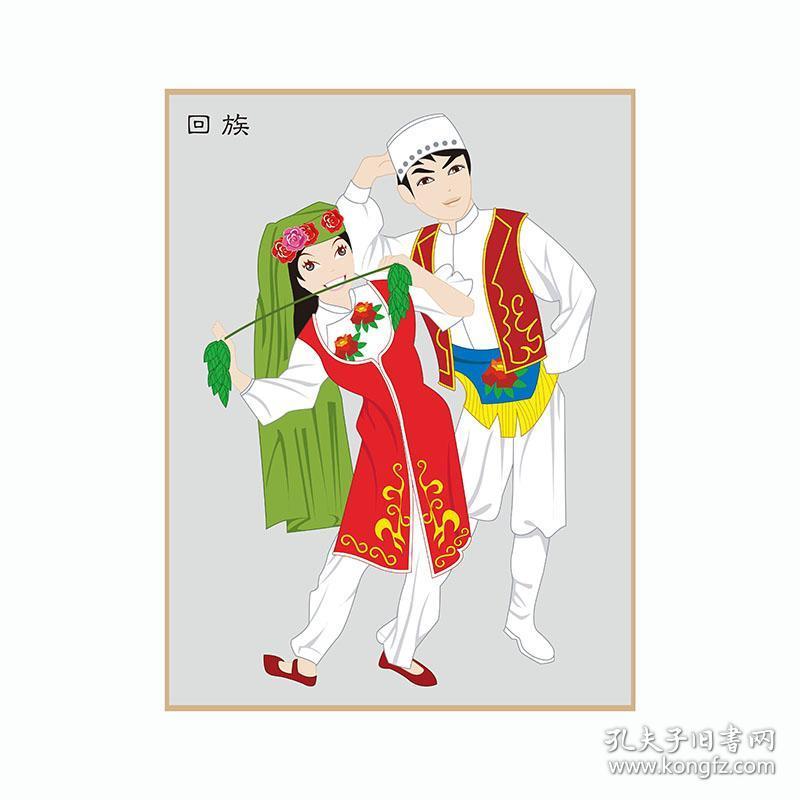 56个少数民族图案传统服装民俗卡通服饰漫画5seconds人物图片