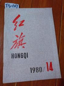 红旗(1980年第14期)红旗杂志社【货号:T3-107】自然旧。正版。