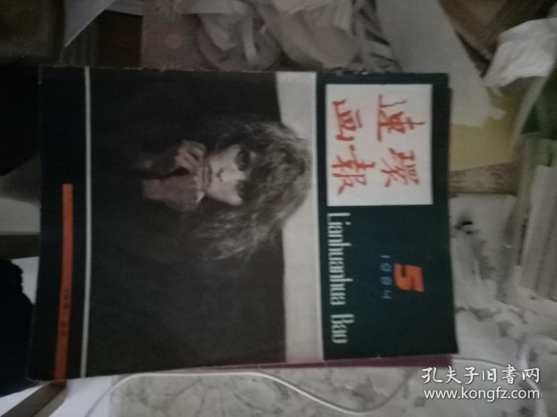 连环画报: 1984年第5期