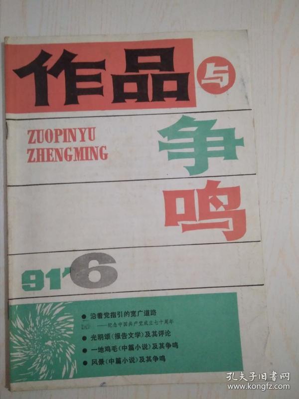 作品与争鸣1991-6