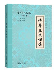 晚唐五代詞選/古代詩詞典藏本