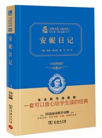 经典名著 大家名译 安妮日记(价值典藏版)