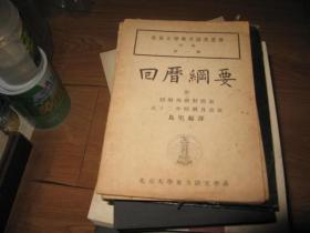北京大学东方语文丛书丙集第一种《回暦纲要》附回暦西暦对照表 五十二年回暦月首表