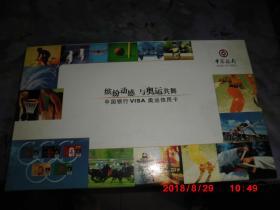 中国银行VISA奥运信用卡--缤纷动感与奥运共舞
