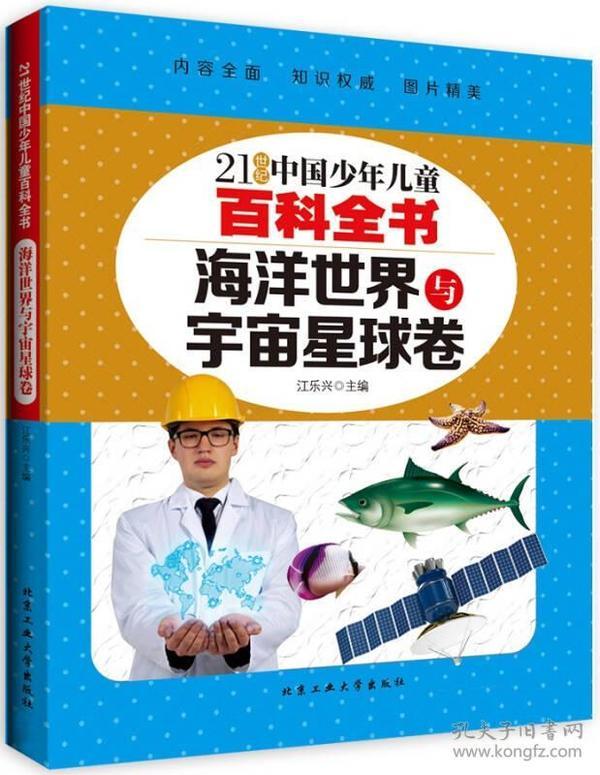 海洋世界与宇宙星球卷/21世纪中国少年儿童百科全书