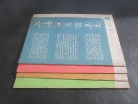 上海中医药杂志 1984年第3.4.5.6期 4本 梁瑞芳藏书