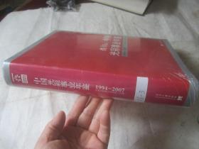 中国光彩事业年鉴1994-2007