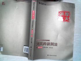 国家司法考试厚大讲义:刘凤科讲刑法之理论卷