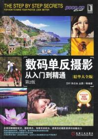 正版送书签ja~数码单反摄影从入门到精通-第2版-数码摄影教程畅销
