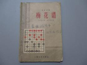 梅花谱【58年1版1印】