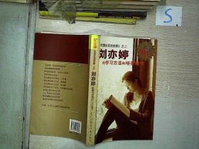 刘亦婷的学习方法和培养细节(纪念版)*.