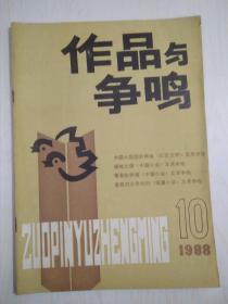 作品与争鸣1988-10