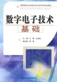 正版送书签ja~数学电子技术基础 9787563920884 江捷,马志诚