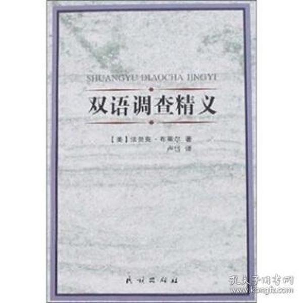 正版送书签ja~双语调查精义 9787105077373 法兰克布莱尔;卢岱