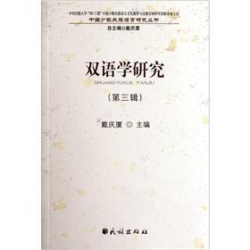 正版送书签ja~双语学研究.第3辑(中国少数民族语言研究丛书) 9787