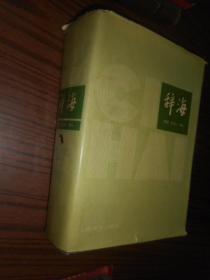 辞海1979年版(缩印本) 精装厚册