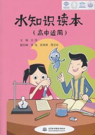 正版送书签ja~水知识读本:高中适用 9787508489117 王浩