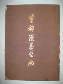 望都汉墓壁画  布面 精装八开  1955年一版一印  仅印1400册