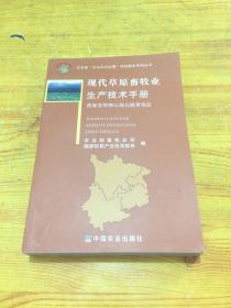 现代草原畜牧业生产技术手册:西南亚热带山地丘陵草地区