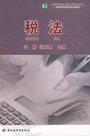 正版送书签ja~税法 9787501967834 王静,张成勇