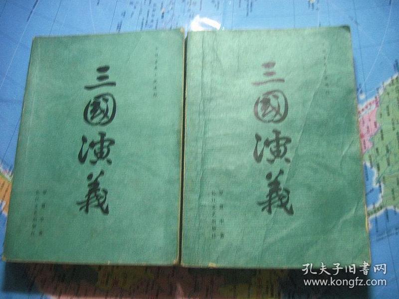 三国演义(上下) 长江文艺出版社