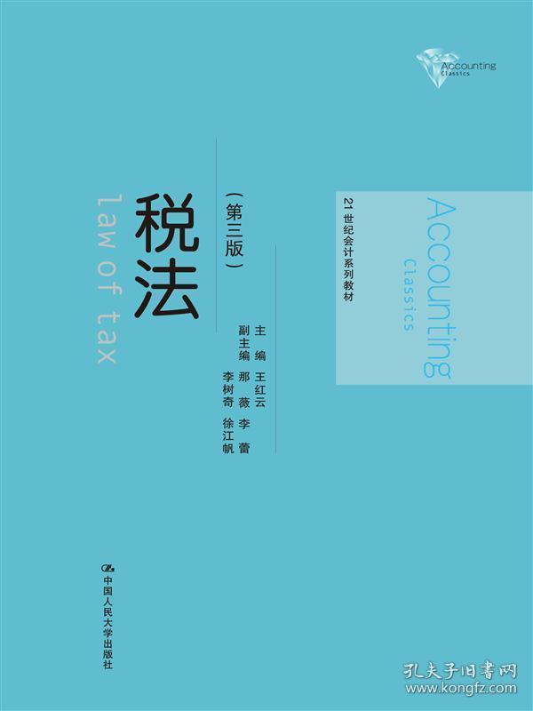 正版送书签ja~税法(第三版) 9787300204666 王红云