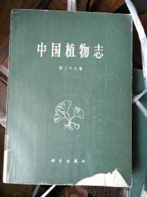 中国植物志第二十八卷