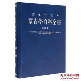 蒙古学百科全书:古代史(16开精装 全一册)