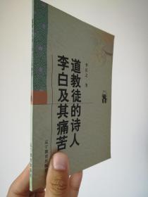 道教徒的诗人李白及其痛苦  (新万有文库)