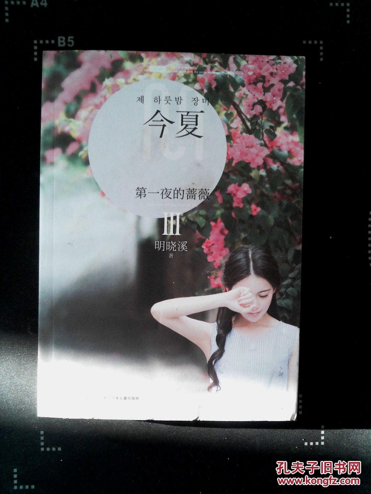 第一夜蔷薇第二部20_第一夜的蔷薇Ⅲ今夏