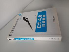 C#4.0权威指南